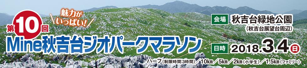 第10回美祢秋吉台ジオパークマラソン【公式】