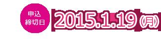 申込締切日2015.1.19(月)