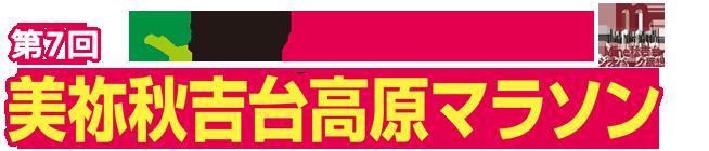 第7回美祢秋吉台高原マラソン 交流拠点年美祢市 めざせ!!世界ジオパーク!!!