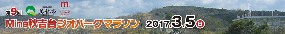 第9回Mine秋吉台ジオパークマラソン【公式】