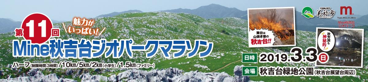 第11回美祢秋吉台ジオパークマラソン【公式】