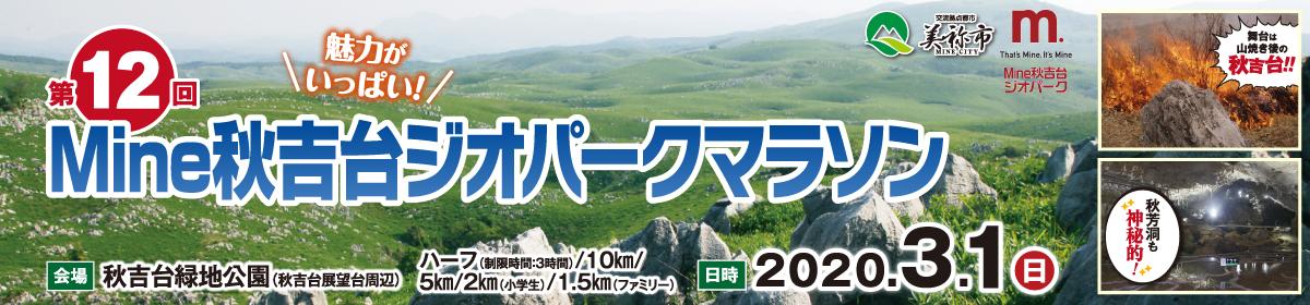 第12回Mine秋吉台ジオパークマラソン【公式】